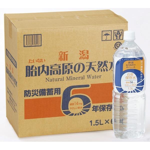 税込 〔まとめ買い〕胎内高原の6年保存水 定価 備蓄水 1.5L×80本 8本×10ケース 超軟水:硬度14