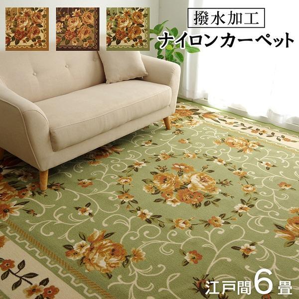 ナイロン 公式ストア 花柄 簡易カーペット 絨毯 国内即発送 江戸間6畳 約261×352cm 撥水キャンベル ブラウン