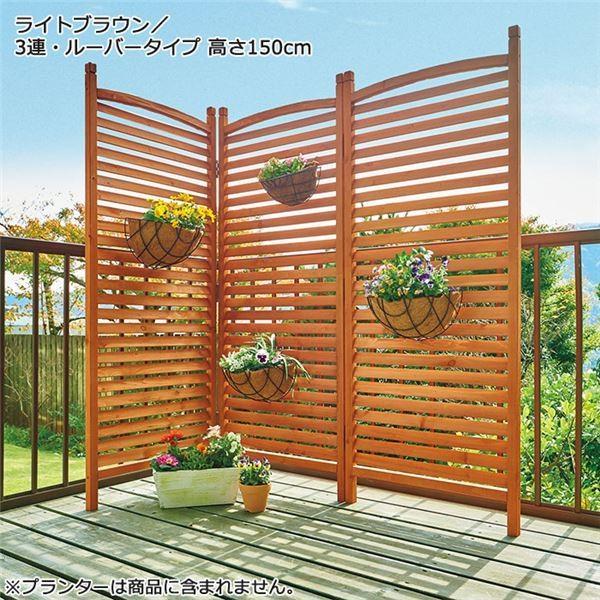 簡単設置 OUTLET SALE ガーデンパーテーション 衝立 〔ホワイトウォッシュ 3連 〔園芸用品〕 高さ150cm 格安 木製 ルーバータイプ〕