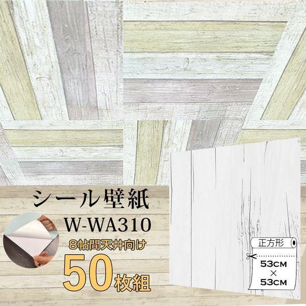 〔WAGIC〕8帖天井用 家具や建具が新品に 使い勝手の良い 壁にもカンタン壁紙シートW-WA310白アンティークウッド 50枚組 〔代引不可〕 新作続