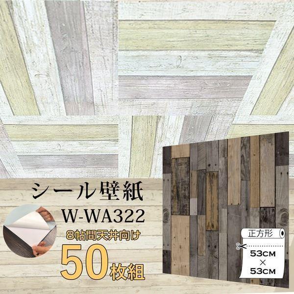 在庫処分 大幅にプライスダウン 〔WAGIC〕8帖天井用 家具や建具が新品に 壁にもカンタン壁紙シートW-WA322オールドウッドブラウン 50枚組 〔代引不可〕
