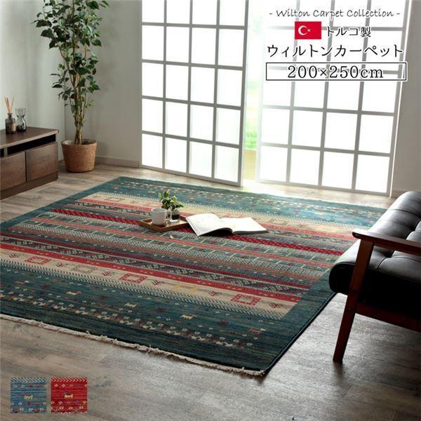 トルコ製 高級 ラグマット 絨毯 〔ネイビー 約200×250cm〕 オールシーズン対応 高耐久性 人気ブランド 折りたたみ収納可 〔リビング〕
