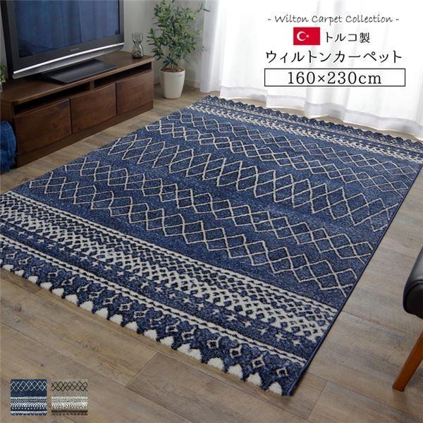 トルコ製 ラグマット 絨毯 〔ネイビー 約160×230cm〕 長方形 抗菌 〔リビング〕 ホットカーペット対応 高耐久性 卓出 消臭機能 早割クーポン