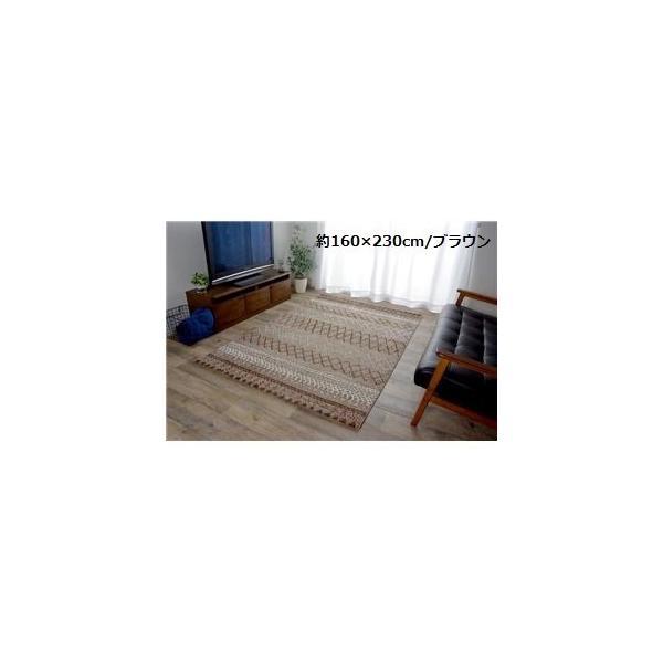 トルコ製 ラグマット 絨毯 新着セール 〔ブラウン 約160×230cm〕 セットアップ 長方形 〔リビング〕 抗菌 ホットカーペット対応 消臭機能 高耐久性