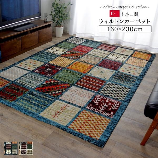 新品未使用正規品 ギャッベ風 ラグマット 絨毯 〔アイボリー 約160×230cm〕 〔リビング〕 トルコ製 ホットカーペット対応 高耐久性 限定タイムセール