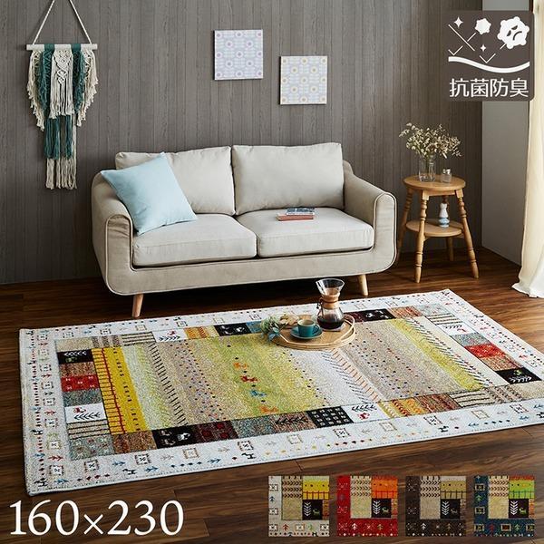 ギャッベ調 ラグマット 絨毯 〔レッド 約160×230cm〕 高耐久性 即日出荷 ホットカーペット対応 トルコ製 お得セット 〔リビング〕