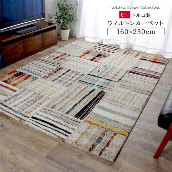 トルコ製 ラグマット 絨毯 メーカー在庫限り品 〔約160×230cm〕 完全送料無料 長方形 〔リビング〕 抗菌 ホットカーペット対応 消臭機能 高耐久性