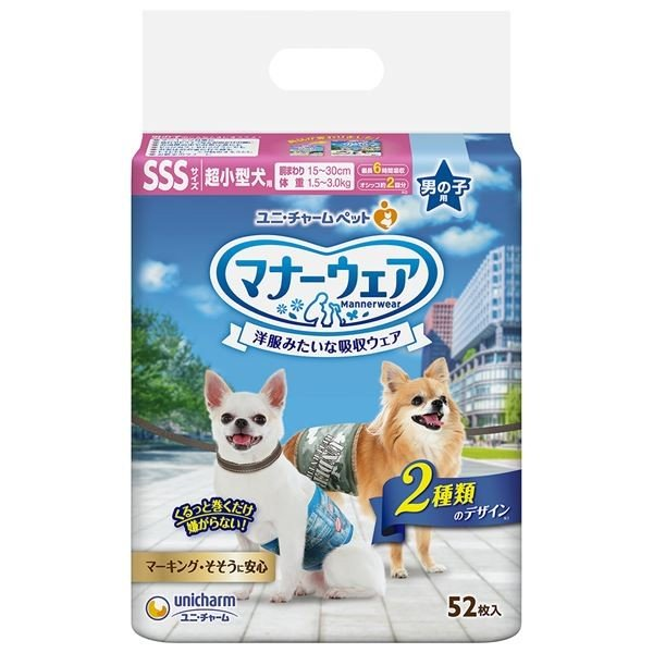 まとめ 海外限定 マナーウェア 男の子用 SSSサイズ 超小型犬用 デニム 迷彩 1着でも送料無料 52枚 ペット用品 〔×8セット〕