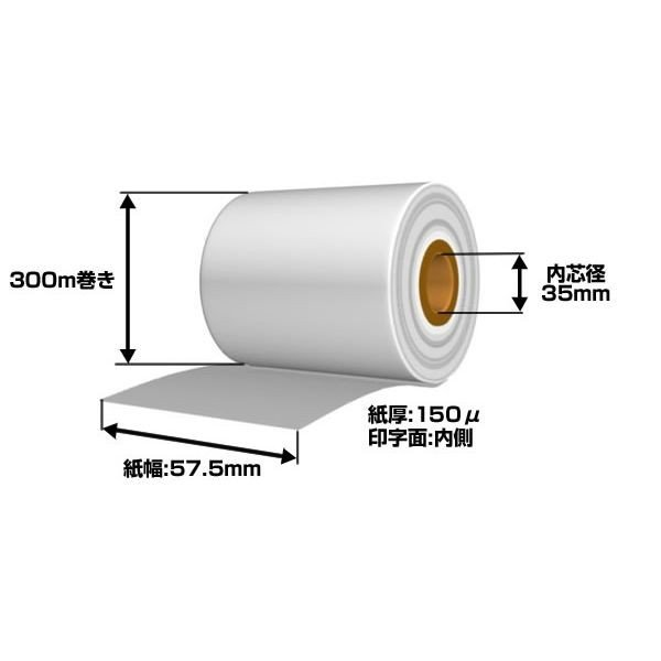数量は多 〔感熱紙〕57.5mm×300m×35mm ミシン6:4 今だけスーパーセール限定 5巻入り