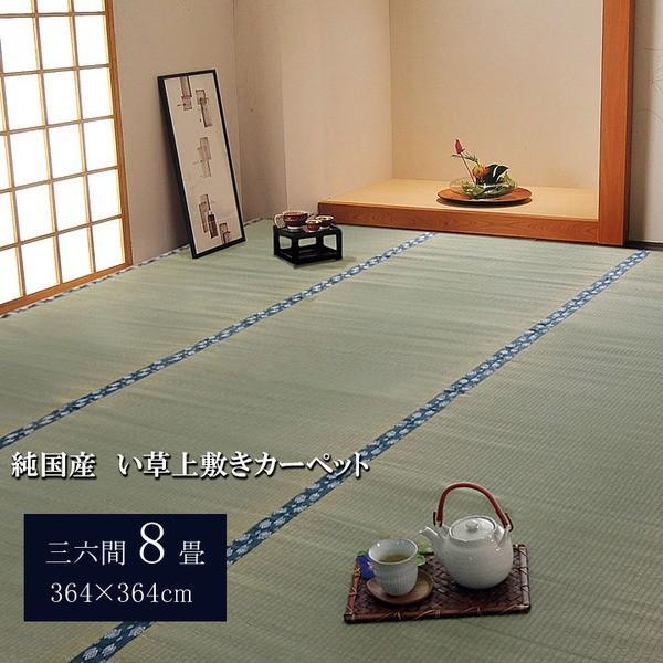 純国産 日本製 国内即発送 双目織 い草上敷 三六間8畳 約364×364cm 送料無料カード決済可能 ほほえみ