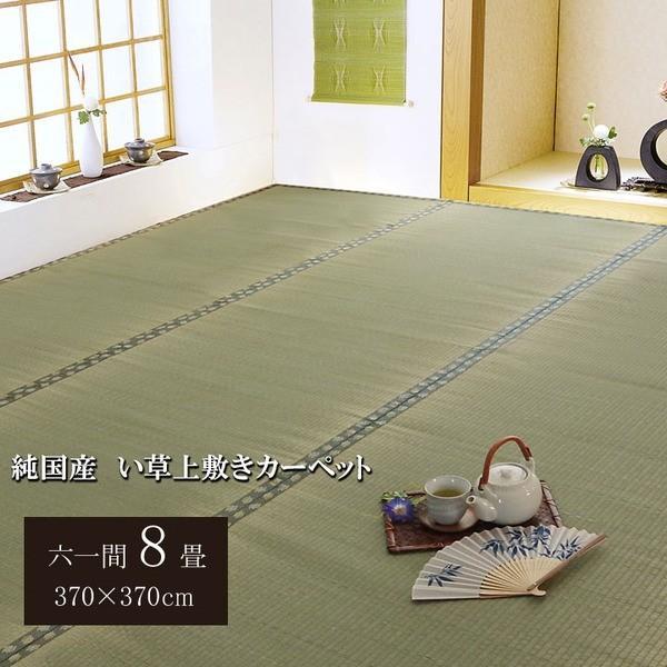 純国産 日本製 双目織 正規逆輸入品 い草上敷 超安い 約370×370cm 六一間8畳 松