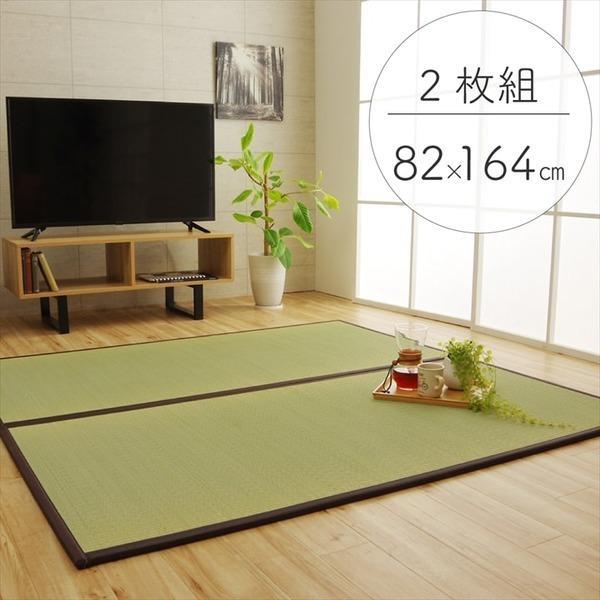 迅速な対応で商品をお届け致します 純国産 日本製 ユニット畳 天竜 2枚1セット 軽量タイプ 値下げ 82×164×1.7cm ブラウン
