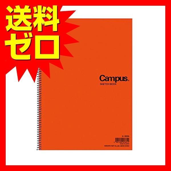 コクヨ キャンパス スケッチブック A4 一般・学用 厚口22枚 エ-300N 人気商品 商品は1点(本)の価格になります。 musasinojapan