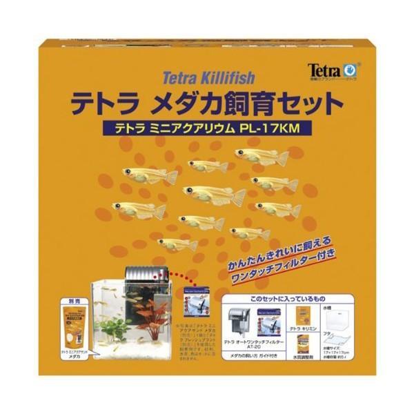 ミニアクアリウムPL17KFメダカセット スペクトラム ブランズ ジャパン (株)|musasinojapan