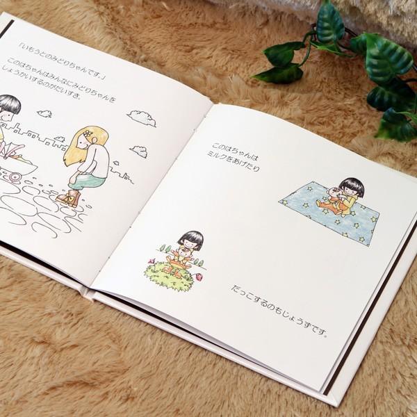 二人目出産のお祝い絵本「もうおねえちゃんだね」ギフト仕様オリジナル絵本ブック式ギフトBOX&ラッピング 名入れ 写真入れ ハンドメイドギフト 出産祝い|musassabiz|03