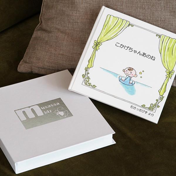生まれてきた子どもへの絵本 「こかげちゃんあのね」ギフト仕様オリジナル絵本ブック式ギフトBOX&ラッピング 名入れ 写真入れ ハンドメイドギフト 出産祝い|musassabiz|02