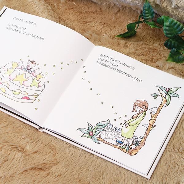 生まれてきた子どもへの絵本 「こかげちゃんあのね」ギフト仕様オリジナル絵本ブック式ギフトBOX&ラッピング 名入れ 写真入れ ハンドメイドギフト 出産祝い|musassabiz|03