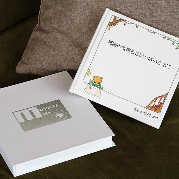 記念日のお祝い絵本 「感謝の気持ちをいっぱいこめて」ギフト仕様|musassabiz|02