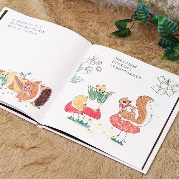 記念日のお祝い絵本 「感謝の気持ちをいっぱいこめて」ギフト仕様|musassabiz|03