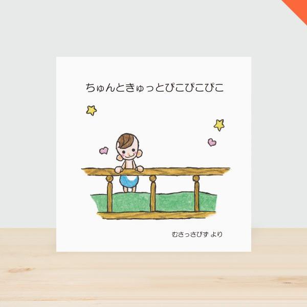 読み聞かせ絵本(0歳〜2歳)「ちゅんときゅっとぴこぴこぴこ」ギフト仕様|musassabiz