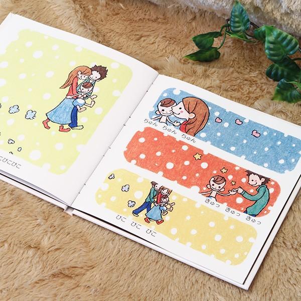読み聞かせ絵本(0歳〜2歳)「ちゅんときゅっとぴこぴこぴこ」ギフト仕様|musassabiz|03