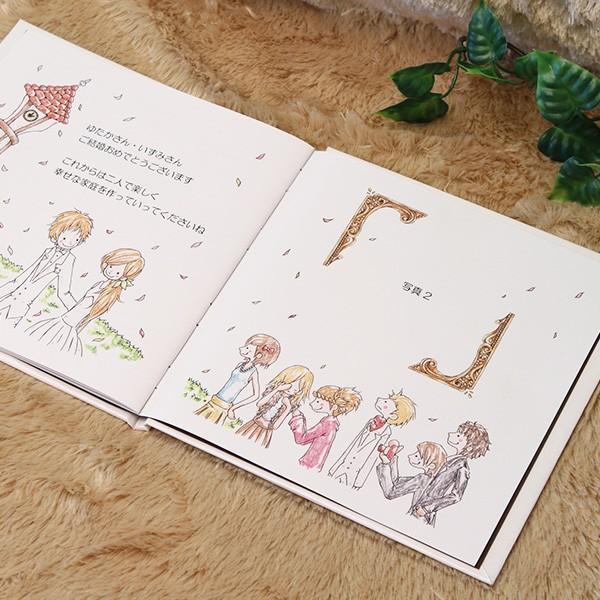 結婚のお祝い絵本 「結婚おめでとう」ギフト仕様|musassabiz|03