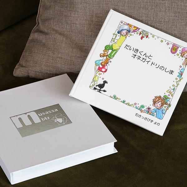 読み聞かせ絵本「だいきくんとオネガイドリのしま」ギフト仕様オリジナル絵本ブック式ギフトBOX&ラッピング 名入れ 写真入れ ハンドメイドギフト|musassabiz|02