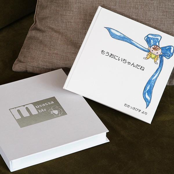 二人目出産のお祝い絵本 「もうおにいちゃんだね」ギフト仕様オリジナル絵本ブック式ギフトBOX&ラッピング 名入れ 写真入れ ハンドメイドギフト 出産祝い|musassabiz|02
