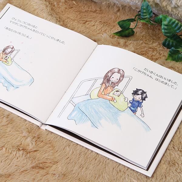 二人目出産のお祝い絵本 「もうおにいちゃんだね」ギフト仕様オリジナル絵本ブック式ギフトBOX&ラッピング 名入れ 写真入れ ハンドメイドギフト 出産祝い|musassabiz|03
