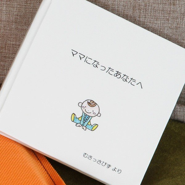 出産のお祝いミニ絵本「ママになったあなたへ」ギフト仕様オリジナル絵本ブック式ギフトBOX&ラッピング 名入れ 写真入れ ハンドメイドギフト 出産祝い|musassabiz|03