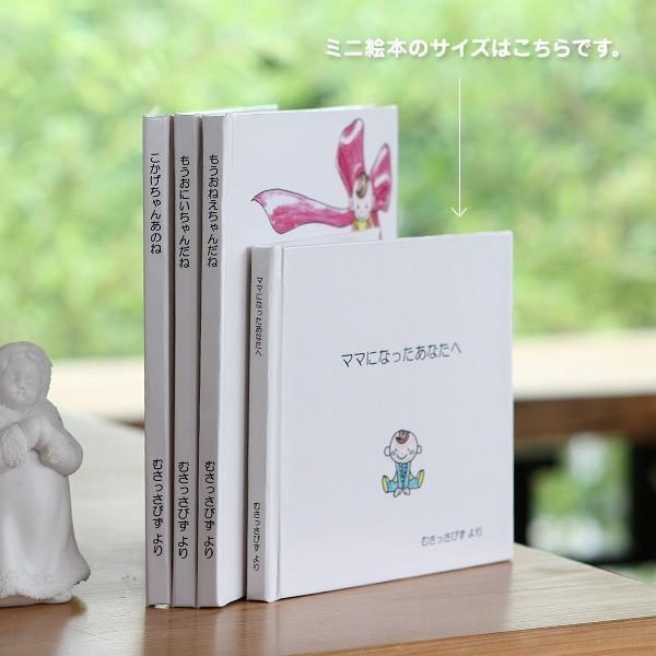 出産のお祝いミニ絵本「ママになったあなたへ」ギフト仕様オリジナル絵本ブック式ギフトBOX&ラッピング 名入れ 写真入れ ハンドメイドギフト 出産祝い|musassabiz|05