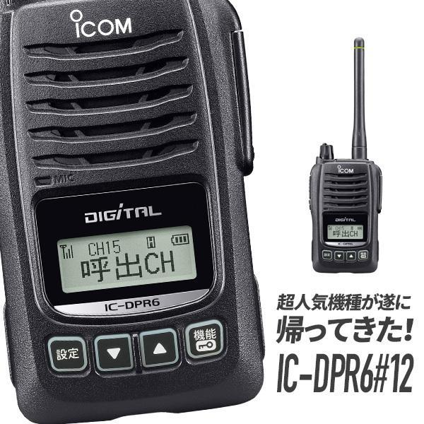 アイコム IC-DPR6#12トランシーバー 無線機 登録局