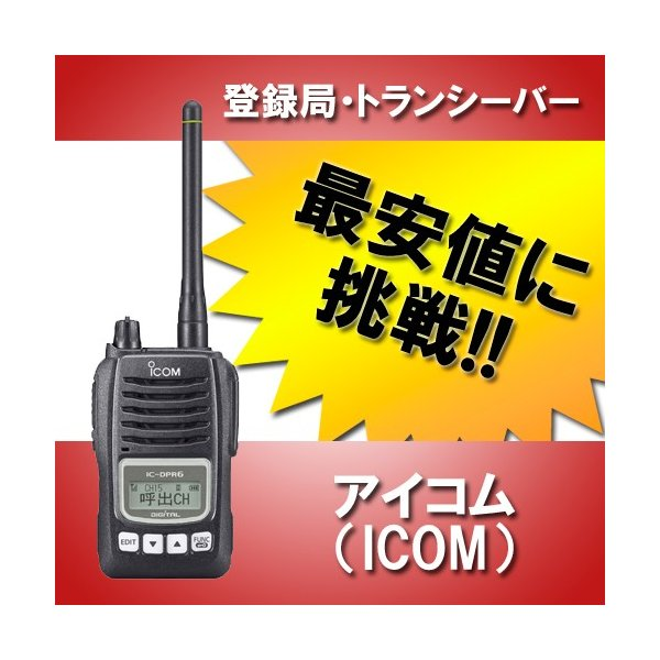 【最安値】 アイコム IC-DPR6(ICDPR6) 登録局 デジタルインカム・トランシーバー激安