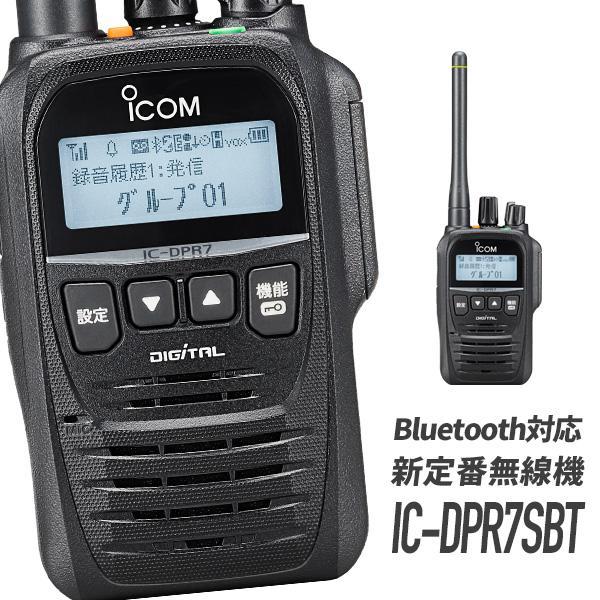 トランシーバー IC-DPR7SBT 無線機 インカム Bluetoothユニット内蔵 登録局 アイコム