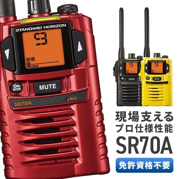 無線 八重洲 スタンダード(八重洲無線)の特徴や口コミ・評判