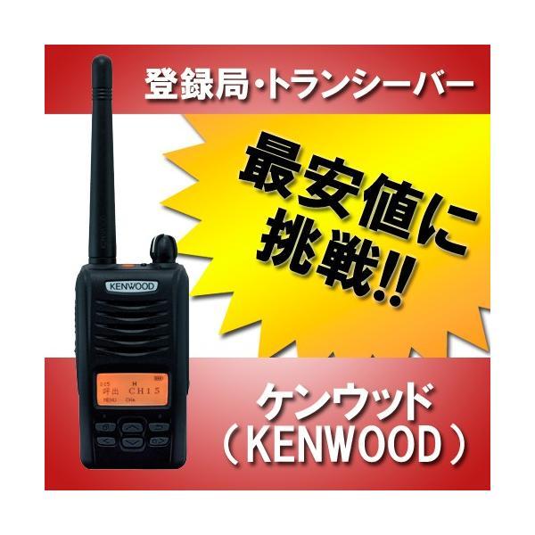 【最安値】 ケンウッド TPZ-D503(TPZD503) デジタルインカム・トランシーバー激安
