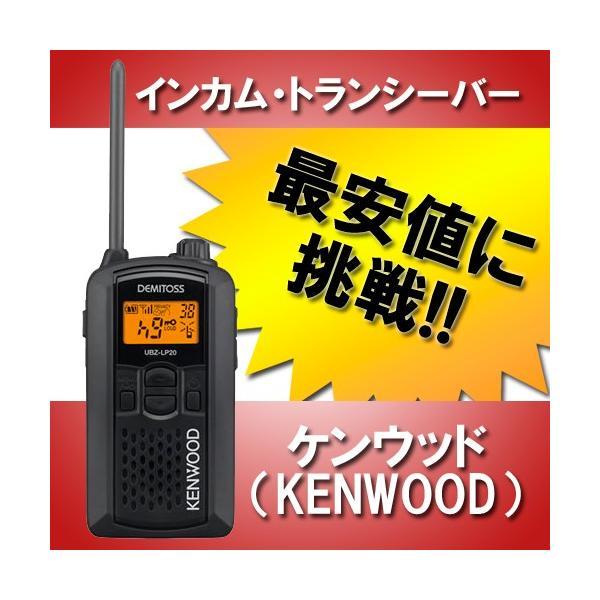 【最安値】 ケンウッド(KENWOOD) 特定小電力トランシーバー UBZ-LP20B(ブラック)
