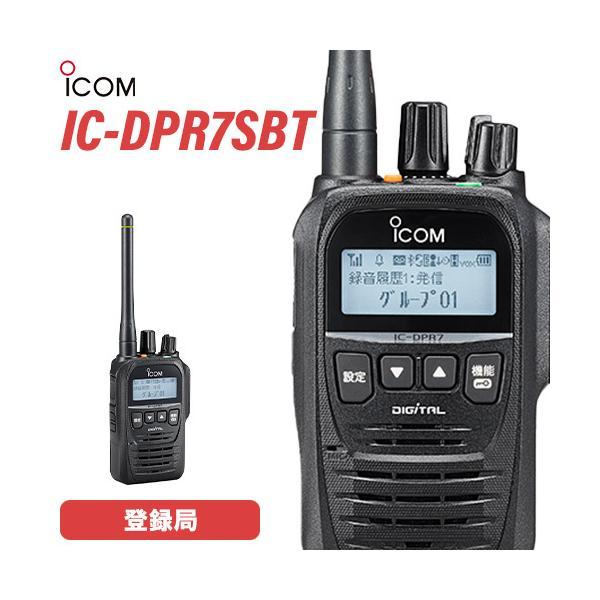 無線機 ICOM IC-DPR7SBT Bluetooth 登録局 トランシーバー