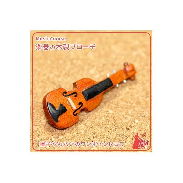 バイオリン 木製ブローチ ー  ミュージックアミューズ|music-amuse