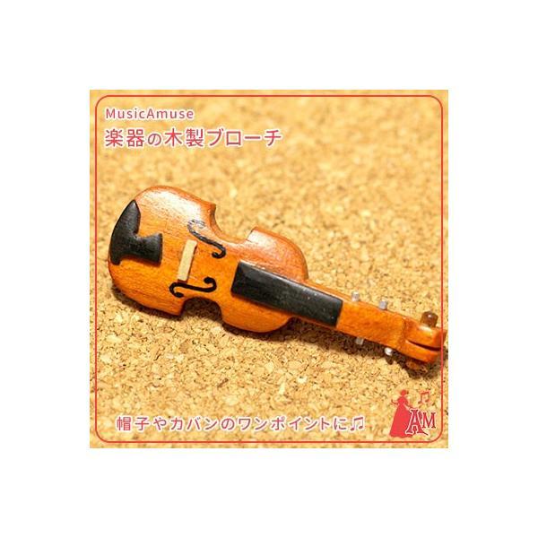 バイオリン 木製ブローチ ー  ミュージックアミューズ|music-amuse|02