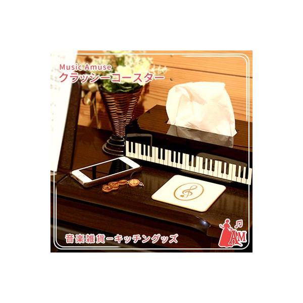 クラッシィコースター5枚セット LW280C/GC/PW  ミュージックアミューズ music-amuse 03