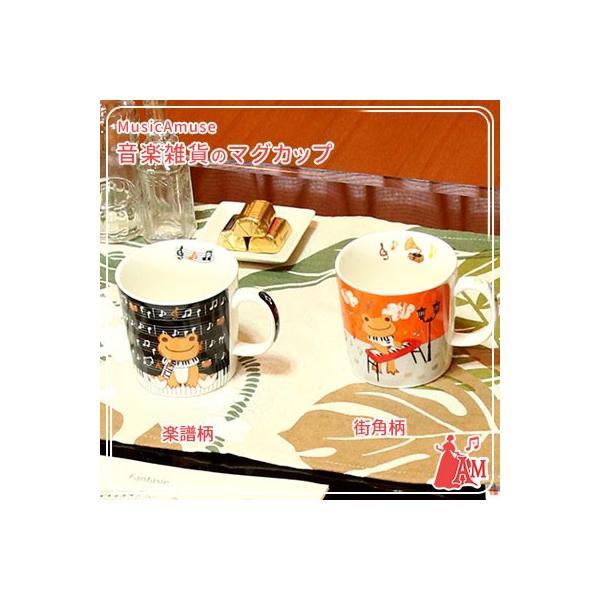 【廃盤】ピクルス マグカップ 街角 PC6015-02  ミュージックアミューズ music-amuse 04