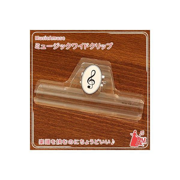ミュージックブッククリップ クリア ト音記号 CLW-30/C/GC  ミュージックアミューズ music-amuse