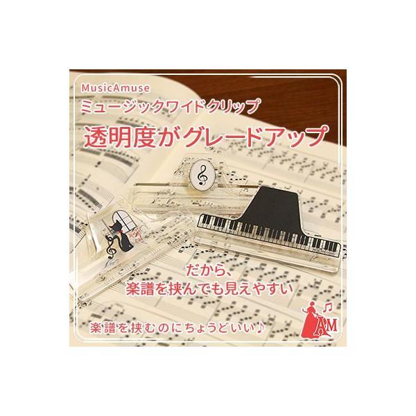 ミュージックブッククリップ クリア ト音記号 CLW-30/C/GC  ミュージックアミューズ music-amuse 02