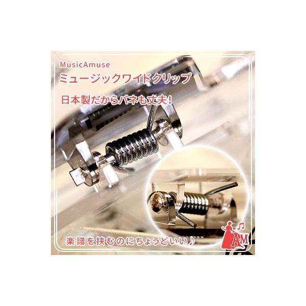ミュージックブッククリップ クリア ト音記号 CLW-30/C/GC  ミュージックアミューズ music-amuse 03