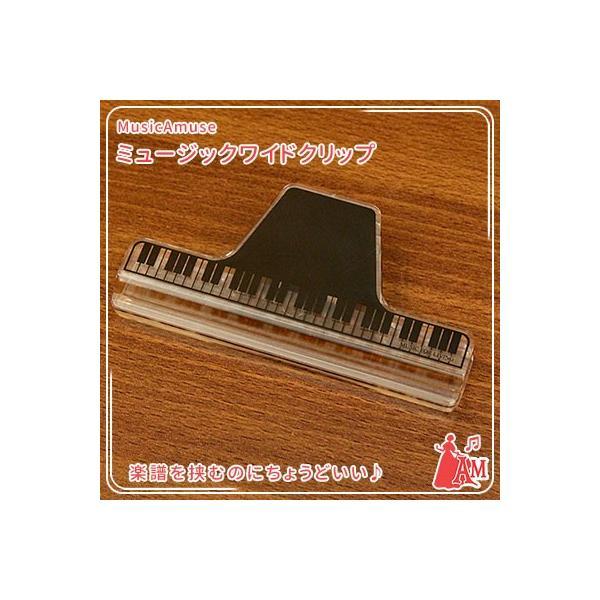 ミュージックブッククリップ クリア 鍵盤 CLW-30/C/KB  ミュージックアミューズ music-amuse