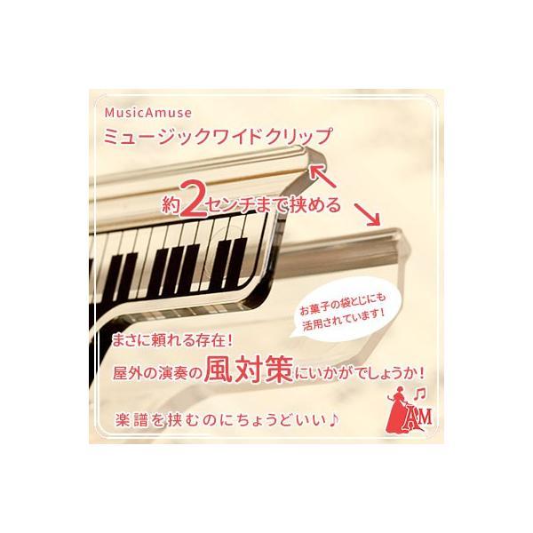 ミュージックブッククリップ クリア 鍵盤 CLW-30/C/KB  ミュージックアミューズ music-amuse 04