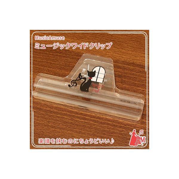 【廃盤】ミュージックブッククリップ クリア MUSIC CAT ネコ雑貨 CLW-30/C/MC  ミュージックアミューズ|music-amuse
