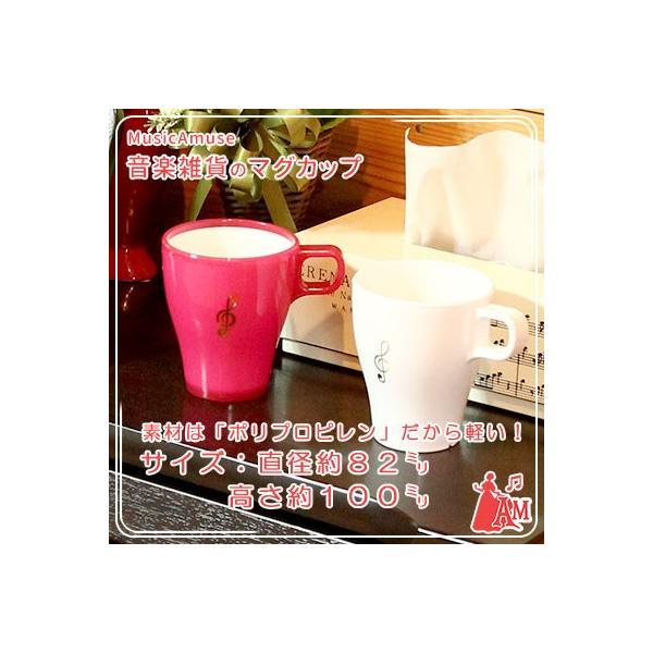 カップ(ト音) ホワイト AC0415-01  ミュージックアミューズ music-amuse 02