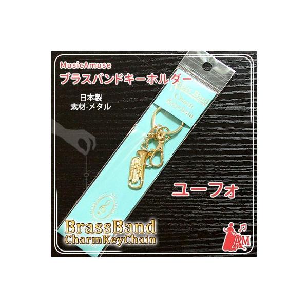 ブラスバンドキーホルダー ユーフォニウム MM120KHEUG  ミュージックアミューズ music-amuse